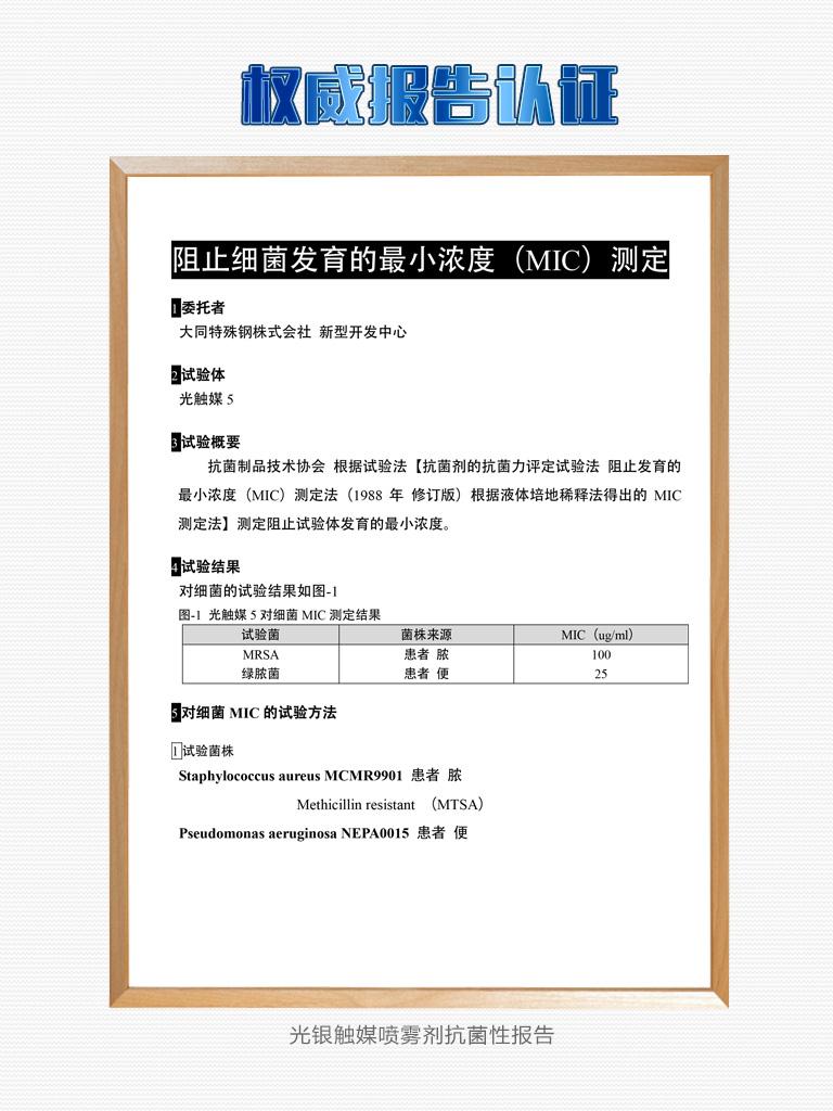 银光触媒抗菌性日方报告2