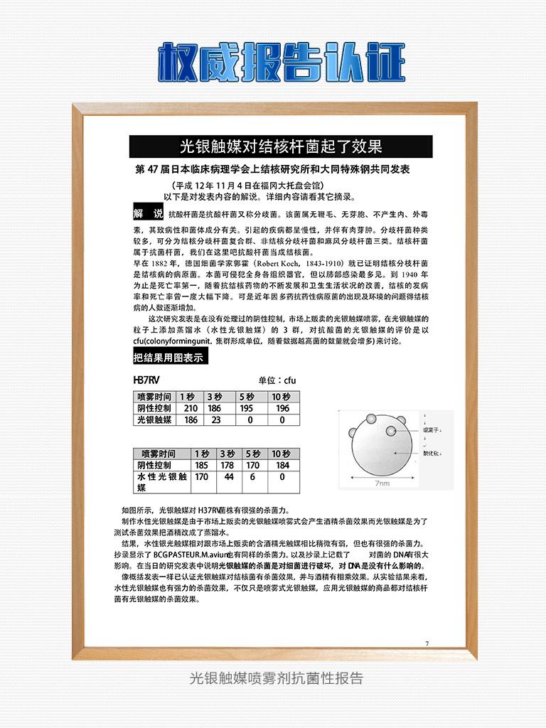 银光触媒抗菌性日方报告3