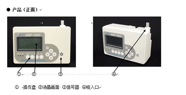 光明理化学北川式ASP-1200空气取样器产品正面