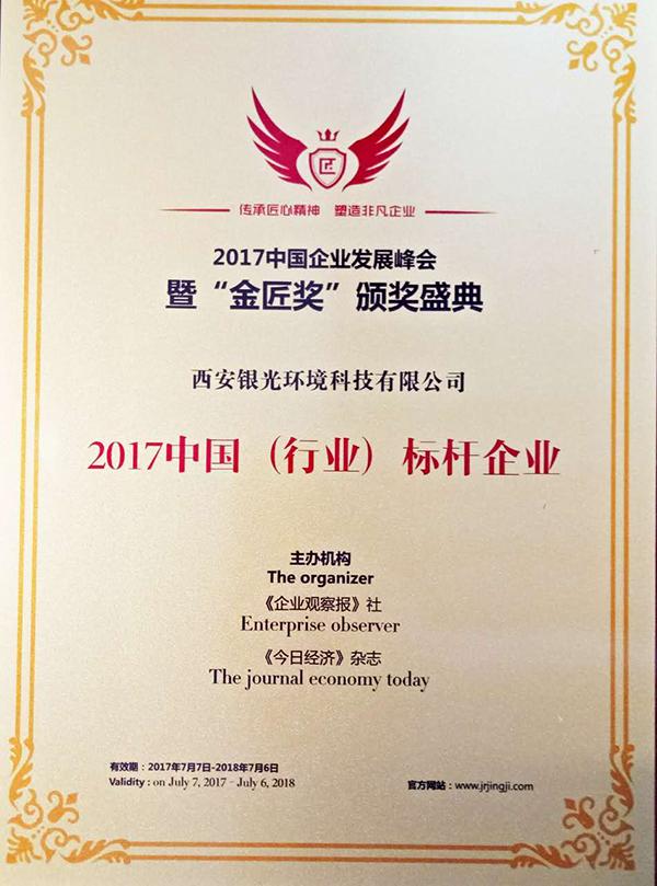 2017中国(行业)标杆企业—西安银光环境科技有限公司