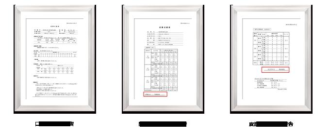 荃芬产品安全性能测试报告