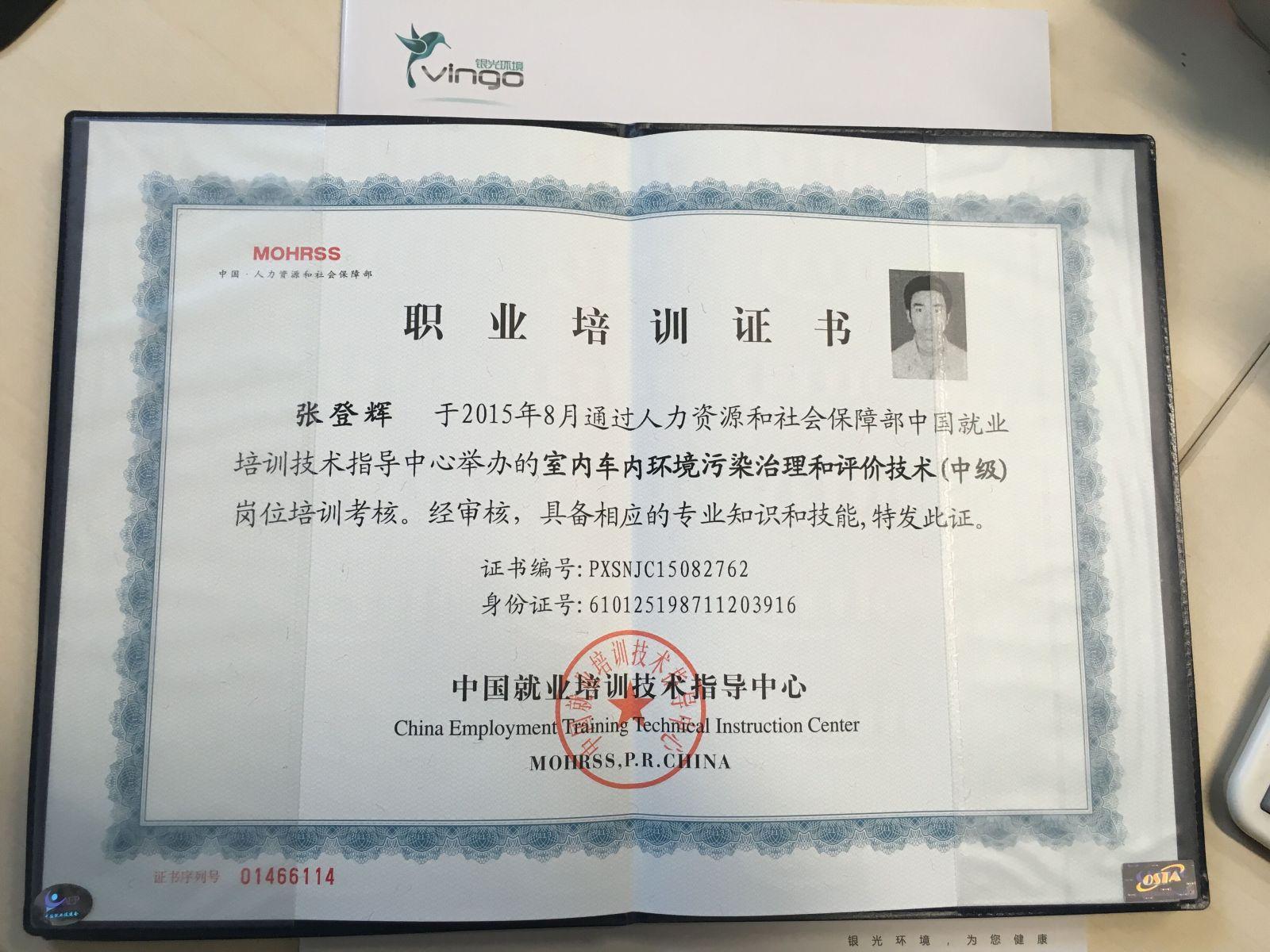 人员张工获颁室内车内环境污染治理和评价技术(中级)